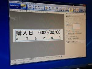 ラベル印刷ソフト~ジャストシステム ラベルマイティ