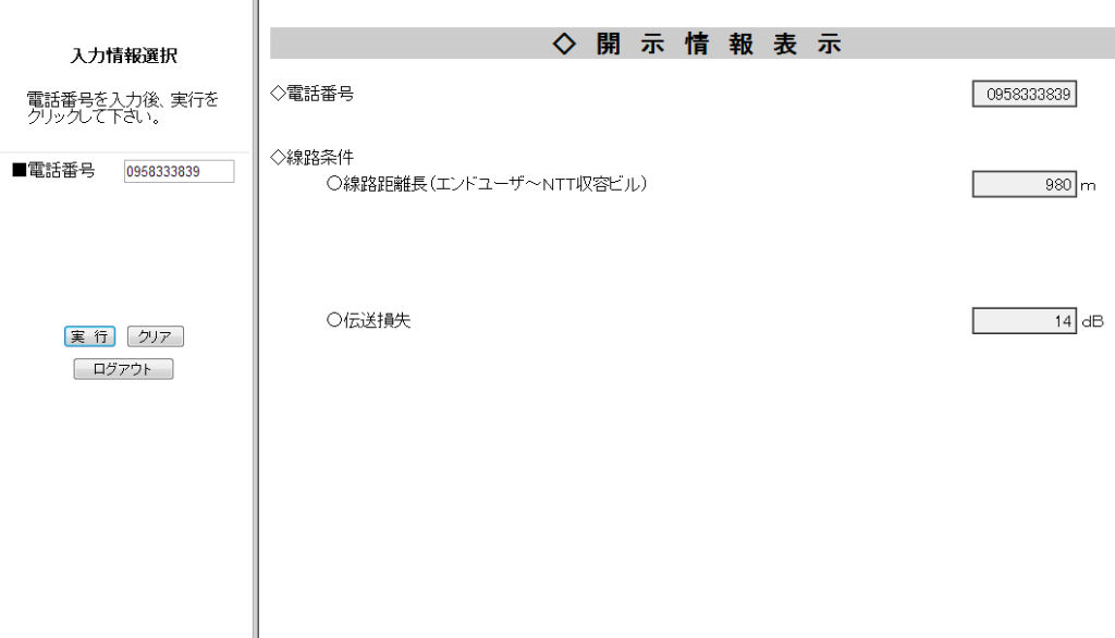 NTT線路情報